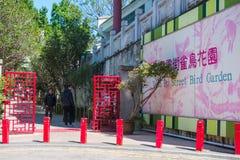 九龙,香港- 2018年1月14日:对Yuen Po的门入口 免版税图库摄影