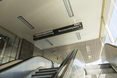 维也纳U-Bahn 图库摄影