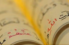 书圣洁koran开放页 免版税图库摄影