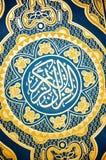 书套圣洁古兰经 免版税库存照片