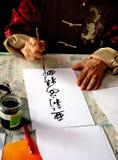 书法中国人人 库存图片