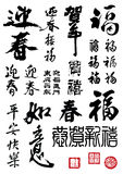 书法中国新年度 图库摄影