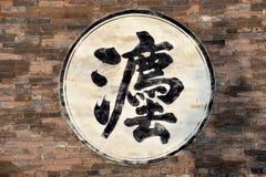 书法在平遥古城,中国 免版税库存照片
