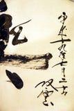 书法猫日本人妇女 免版税库存图片