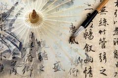 书法背景和中文报纸伞 图库摄影