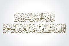 书法:萨勒曼国王bin Abdulaziz Al绍德沙特阿拉伯的国王有金子颜色的 库存图片