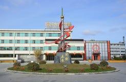 五大连池,中国, 2017年10月, 07日 疗养院`运作的`的第一医务部在五大连池在10月 中国 免版税库存图片