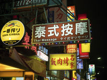 五颜六色的广告牌做广告在辽宁街夜市场上 免版税库存照片