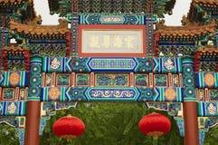 五颜六色的装饰的入口门的外部细节对Yonghegong喇嘛寺庙的在北京,中国 免版税库存照片