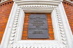 亚历山大・涅夫斯基教堂在雅罗斯拉夫尔市,俄罗斯 免版税库存照片