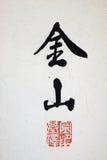 亚洲书法 免版税库存图片