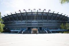 亚洲人中国,北京奥林匹克体育中心 免版税库存照片