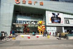 亚洲汉语,北京, gemdale广场,全面商业大厦 库存图片