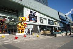 亚洲汉语,北京, gemdale广场,全面商业大厦 免版税库存照片