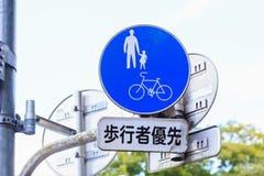交通标志东京,日本孩子和自行车  免版税库存图片