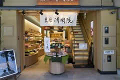 京都、日本-礼物和纤巧的Omiyage商店 免版税库存图片