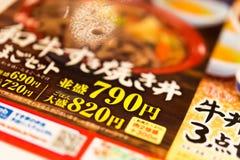 京都,日本- 2017年11月7日:在咖啡馆的日本菜单 特写镜头 免版税图库摄影