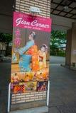 京都,日本- 2017年7月05日:显示艺妓表现的展示时间海报在Higashi驱虫苋区,已知为 免版税库存照片