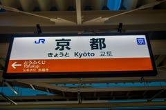 京都,日本- 4月14 :在Keihan火车站的情报标志在京都,日本 Keihan铁路局被创办了 库存照片