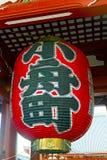 亭子的大红色灯笼在Senso籍寺庙在东京,日本 图库摄影