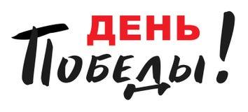 从俄语翻译的愉快的胜利天文本 免版税库存图片