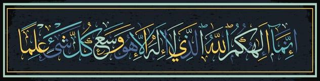 从古兰经斜纹软绸塔哈,ayat 98的伊斯兰教的书法 您的上帝是阿拉,没有其他神 他 向量例证