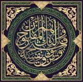 从古兰经的伊斯兰教的书法 斜纹软绸AlTaghibun 64,诗歌16 皇族释放例证