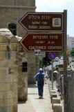 以色列人签署街道 免版税库存照片