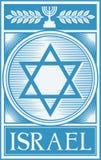 以色列海报 库存例证