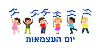 以色列的愉快的独立日 r r 在希伯来语的文本-愉快的独立 皇族释放例证