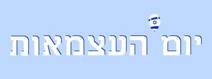 以色列的愉快的独立日 r 在希伯来语的文本-愉快的独立 库存例证