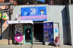 伊尔库次克,俄罗斯, 2017年3月, 16日 ` Experimentary `,科学博物馆在伊尔库次克 免版税库存图片