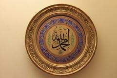 伊斯兰书法 免版税库存照片