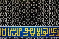 伊斯兰教的与马赛克书法的样式金属门 免版税图库摄影
