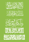伊斯兰教的书法 免版税库存图片