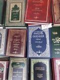 伊斯兰教的书 库存照片