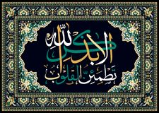 伊斯兰教的古兰经书法在阿拉Ta记忆'丙氨酸做我们的心脏发现和平和舒适 库存例证