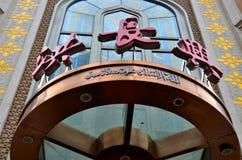 伊斯兰教的希拉勒食物餐馆在上海,中国 库存照片