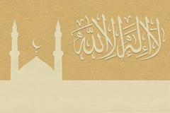 伊斯兰教的期限lailahaillallah,并且称shahada,它宣称一个伊斯兰教的信条在上帝的统一性的信仰 库存图片