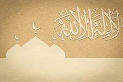 伊斯兰教的期限lailahaillallah,并且称shahada,它宣称一个伊斯兰教的信条在上帝的统一性的信仰 免版税库存图片