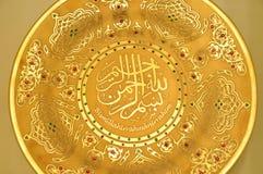 伊斯兰教的标志Besmele 免版税库存照片