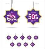 伊斯兰教的样式双支持Eid提议横幅 库存照片