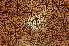 伊斯兰教的艺术 库存图片