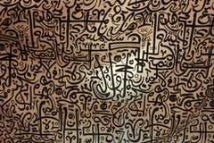 伊斯兰教的艺术 图库摄影