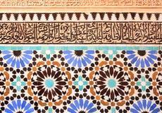 伊斯兰教的马赛克摩洛哥样式有用作为背景 免版税库存照片