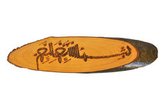 伊斯兰文字 免版税库存照片