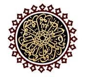 伊斯兰的书法 免版税图库摄影