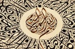 伊斯兰的书法 免版税库存图片