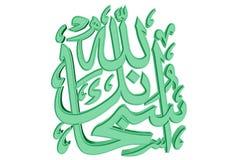 伊斯兰祷告符号 免版税库存图片