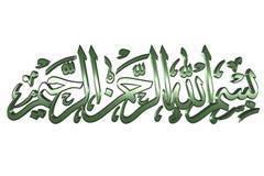 伊斯兰祷告符号 库存图片